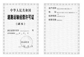 运输许可证