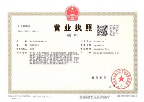 荣桥营业执照