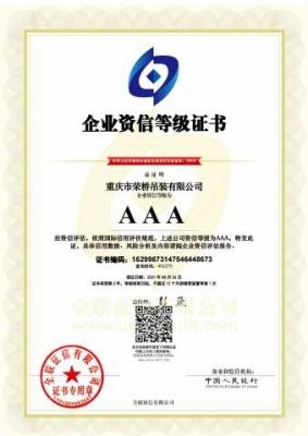 银行资信等级证书AAA
