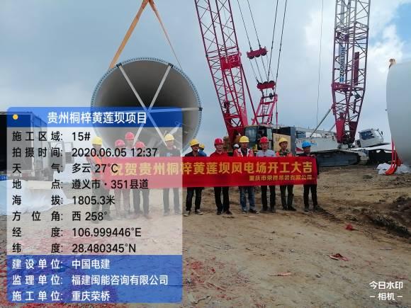 贵州桐梓县黄莲坝风电场工程风机吊装工程