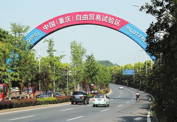 400T重庆自贸区挂牌