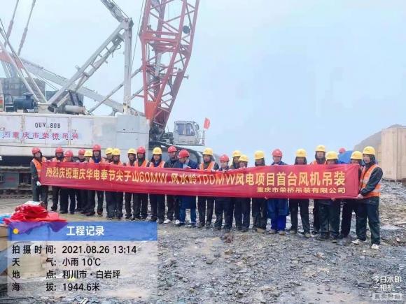 重庆华电奉节尖子山风电项目一期