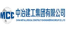 中冶建工集团有限公司