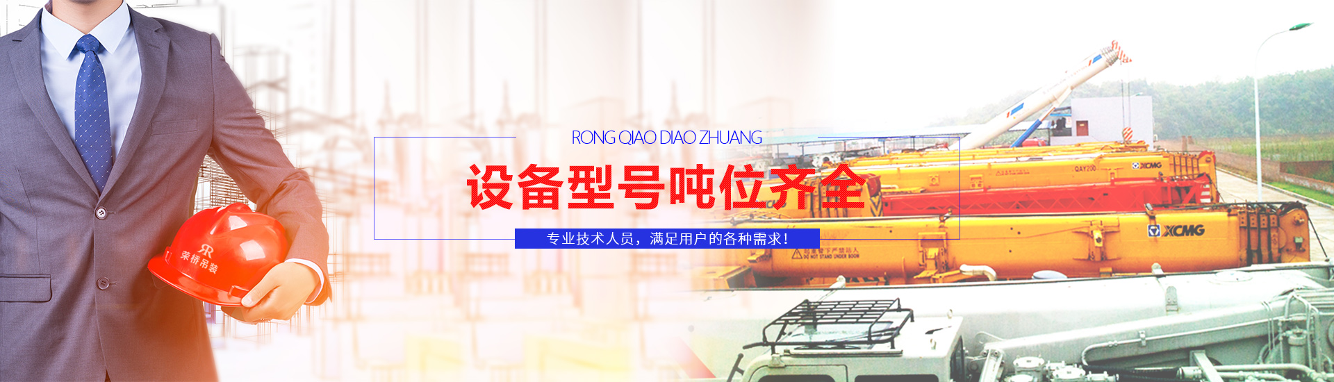 重庆吊装安装公司